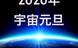 【バシャール最新メッセージ】春分・宇宙元旦とこれからの方向性の話