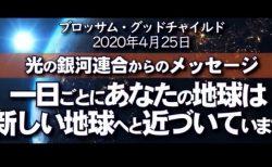 【光の銀河連合】最新メッセージ
