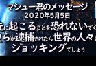 【qアノン】2021年1月までに新地球へ・元地球とどちらでも選べる