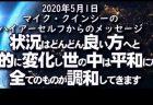 【占星術2020世界】土星逆行開始で世界中が見直しと調整のタイミング