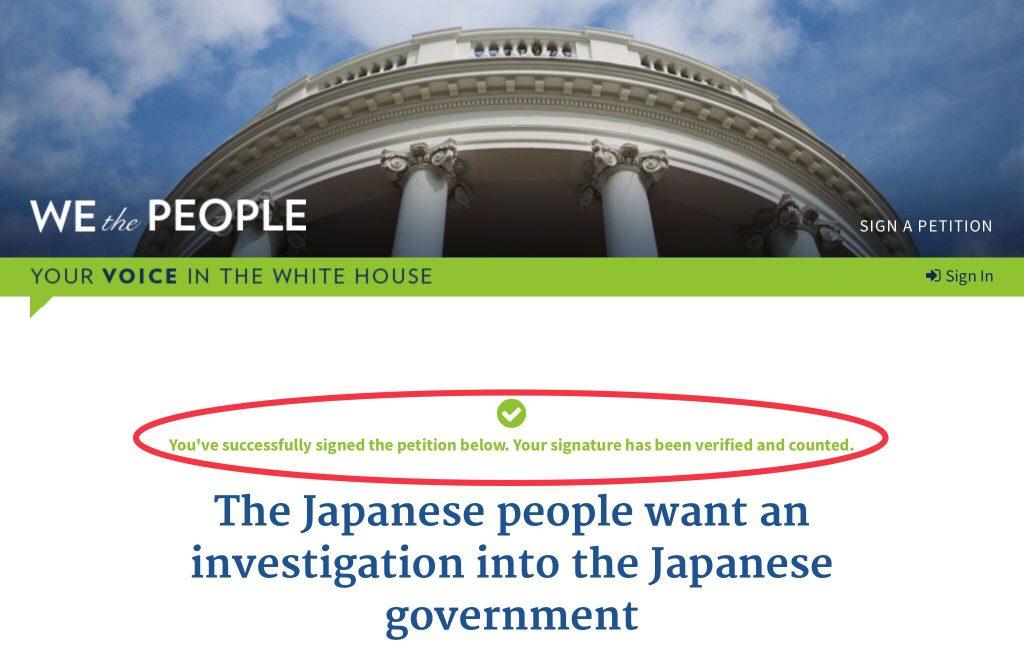 【qアノン】ホワイトハウスへ『日本政府の調査希望』署名運動中!