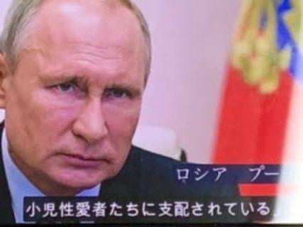 【qアノン】プーチン大統領、世界はペドたちに支配されていると明言