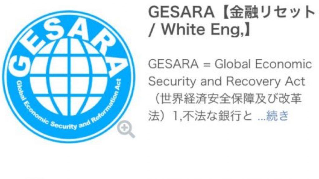 【qアノン】ワシントン・メッセージ『GESARA・ゲサラ法』の内容