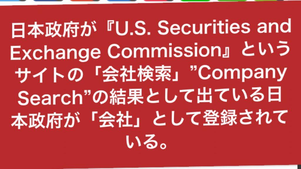 【qアノン】1月20日に崩壊した『◯夲政府(株)』と貴重な動画・・