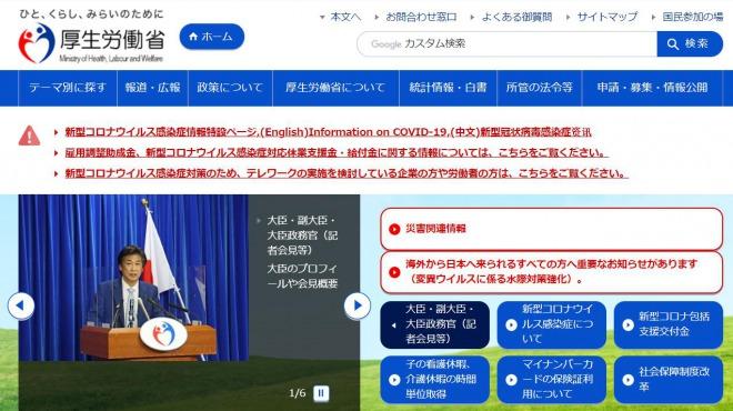 【qアノン】厚生労働省、新型コロナ用ワクチンで異例の注意喚起