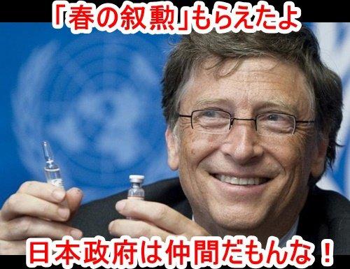 【qアノン】それでもあなたは、コロナワクチンを打ちますか?(危)