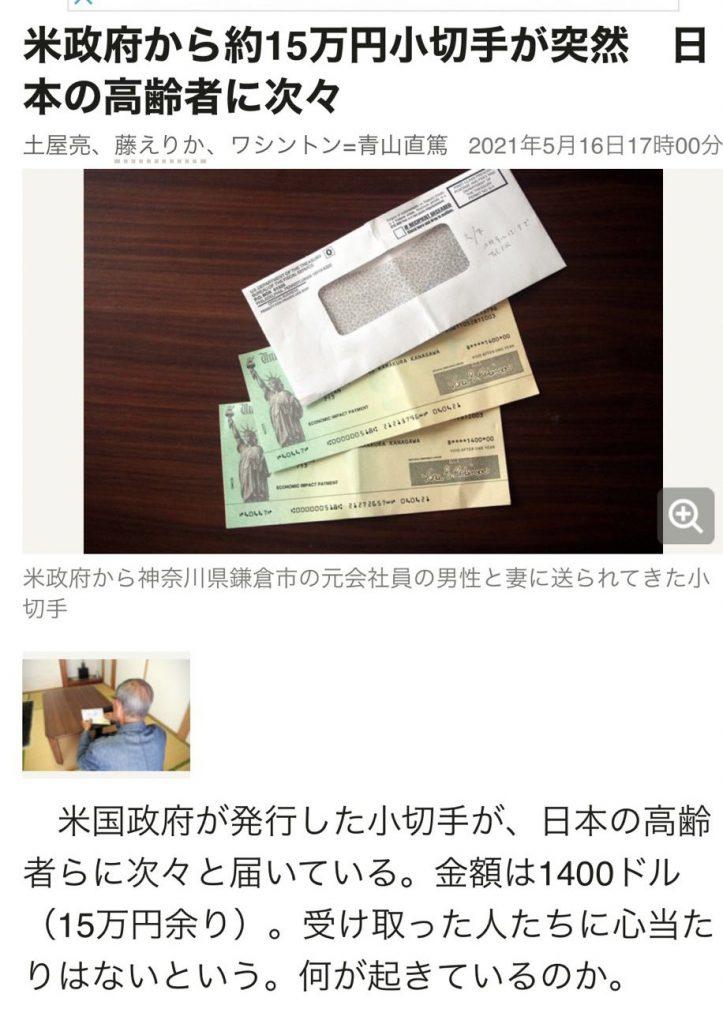 【qアノン】米政府から小切手が来た!?NESARAは確実に動いてる