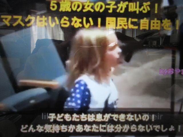【qアノン】ノーマスク学校生活開始第1号は岡山市、全国へ広げよう