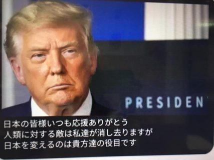 【qアノン】日夲政府は知っていた・・その危険性も大統領が誰かも