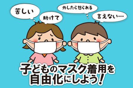 【qアノン】朗報!マスク不着用ミッション全国で35幼保小中高が成功