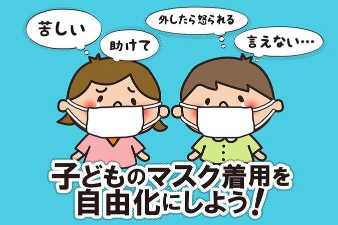 【qアノン】「こどもたちのマスク自由化」に賛同の方へ、署名活動中