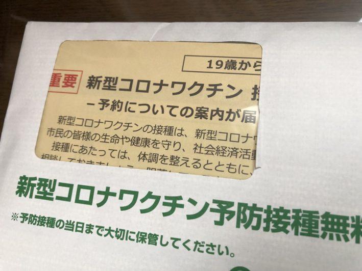 【qアノン】新コロ予防摂取無料クーポン券が『4』を招いてる!?