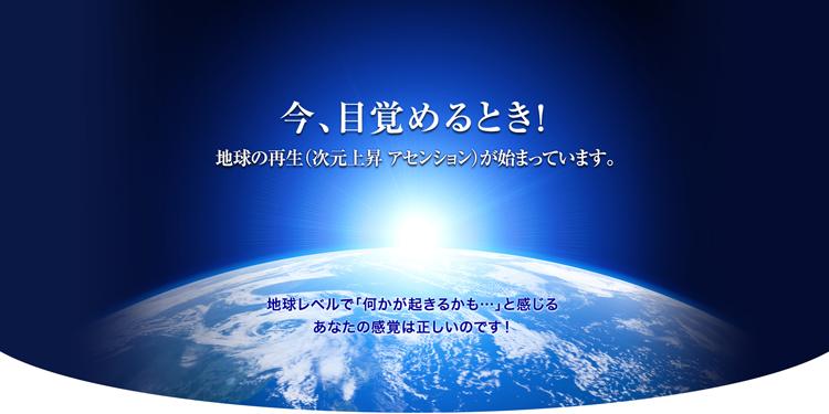 【qアノン】銀河連合から光の家族へのメッセージ、覚醒へのプロセス