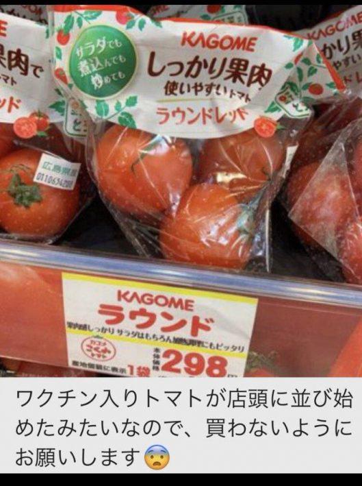 【qアノン】とうとう!?!?出てきた『w入りトマト』が店頭に・・(酷)