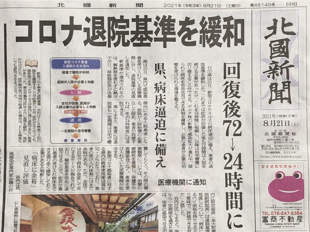 【qアノン】メディアの告発の影響!?地元の行政にも新聞にも変化