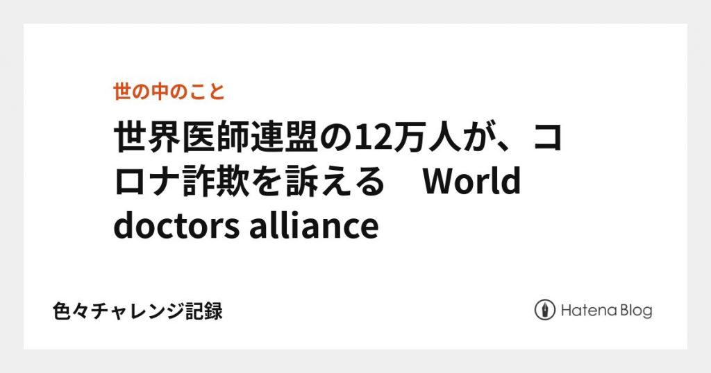 【qアノン】世界医師連盟の12万人が、コロナ詐欺を訴える
