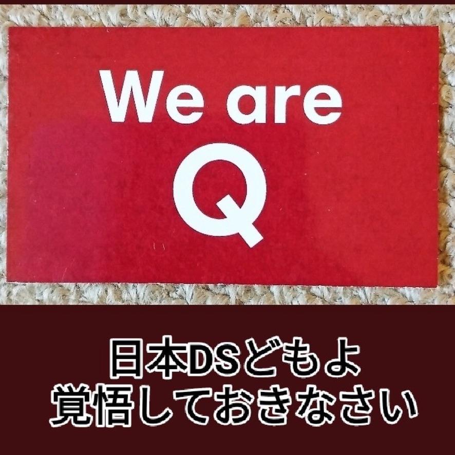【qアノン】これはひとり一人の私たちのチカラで可能、◯ずほ解体へ