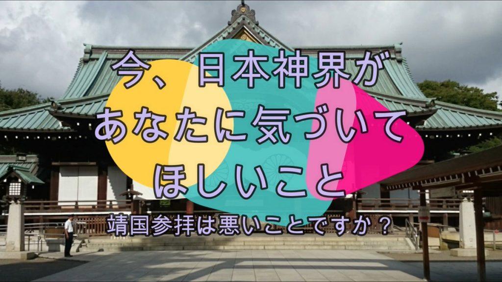 【qアノン】靖国神社参拝を非難する者たちは◯◯人ではない