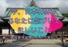 【qアノン】菊に動くとは・・聞くに早く、語るに遅く(9の計画)
