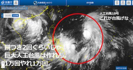 台風情報は氣◯そうさ庁よりも誠実正確なハーモニー情報でどうぞ